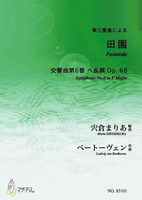 S3101 田園(箏2,17/宍倉まりあ/楽譜)