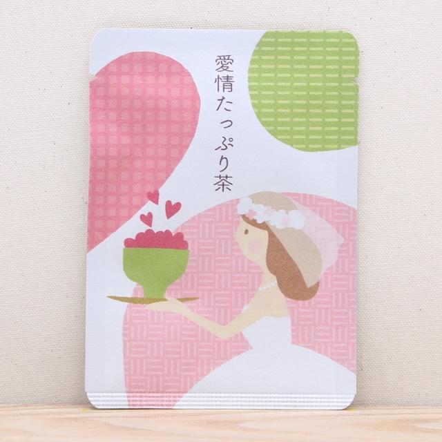 愛情たっぷり茶(新婦) ごあいさつ茶 玉露ティーバッグ1包入り
