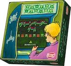 フリードマン・フリーゼのグリーンベーダーゲーム 完全日本語版