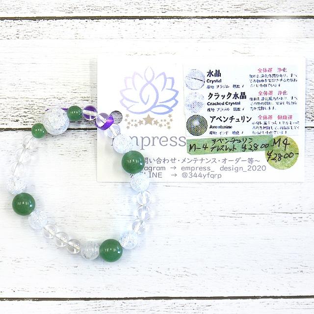 【Empress】アベンチュリンパワーストーンブレスレット/ブレスレット