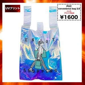 PVC convenience bag 2.0