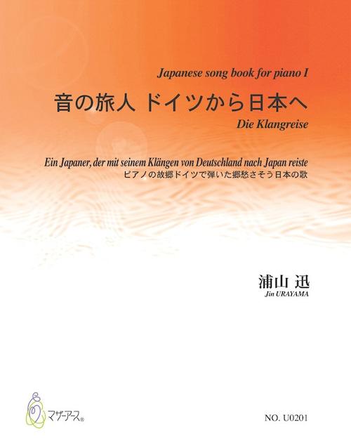 U0201 音の旅人 ドイツから日本へ( ピアノ /浦山迅/楽譜)