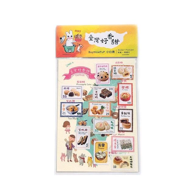 切手型シール-台湾好香甜