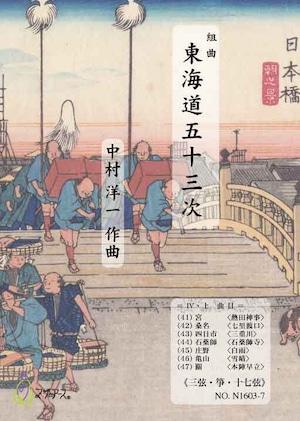 N1603-7 東海道五十三次(三,箏,17,尺/中村洋一/楽譜)