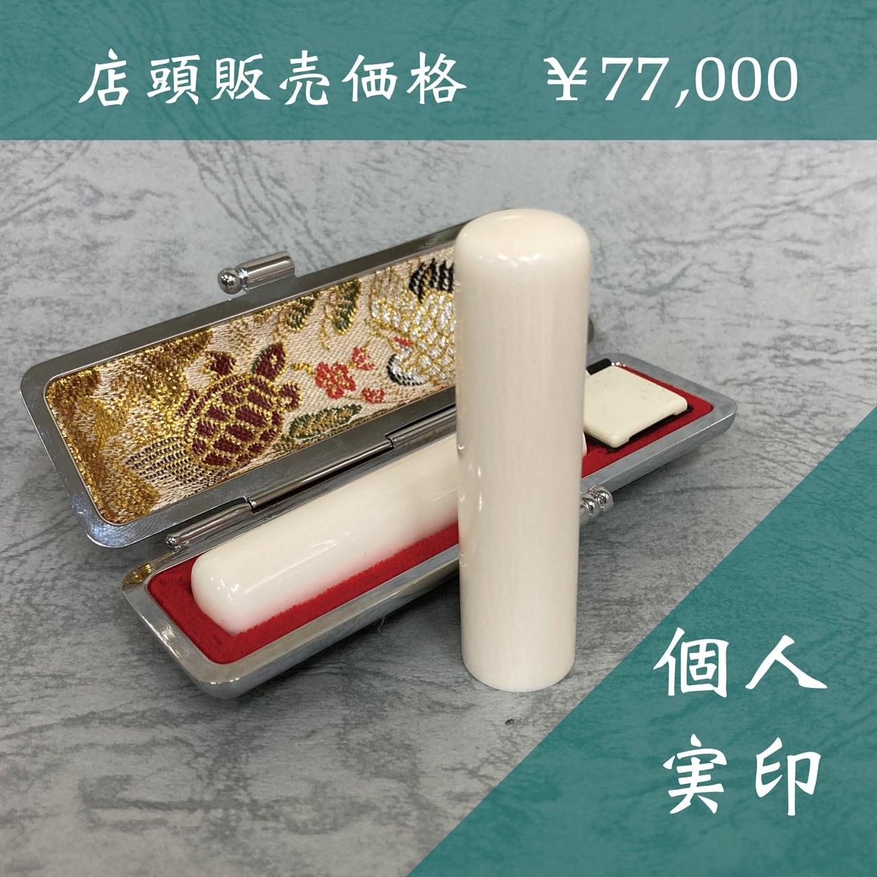 【個人用】実印(15mm)象牙