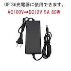 UP-S6充電器と併用★AC100V→DC12V5A AC電源アダプター 最大出力60W AC100-240V ACアダプター プラグ外径 5.5mm / 内径 2.5mm(2.1mm兼用)