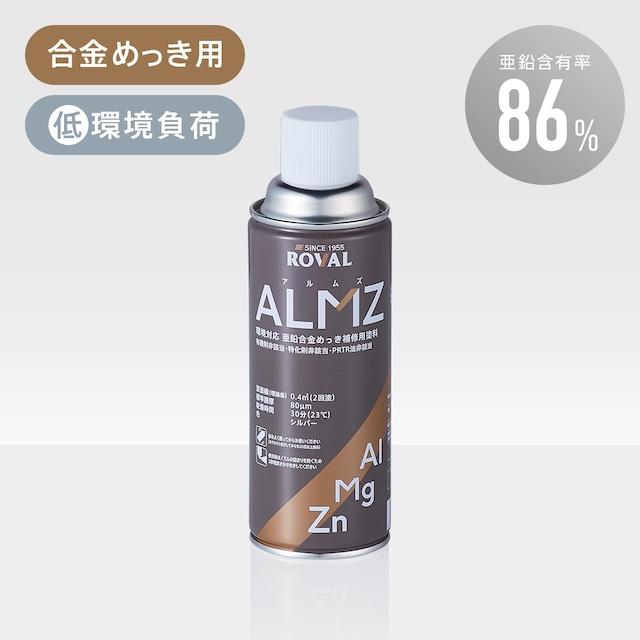 ALMZ(アルムズ) 0.7kg缶