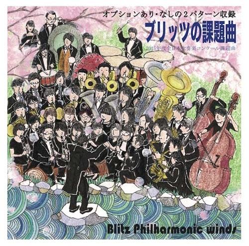 ブリッツの課題曲2015 [2015年度 全日本吹奏楽コンクール課題曲](WKCD-0079)
