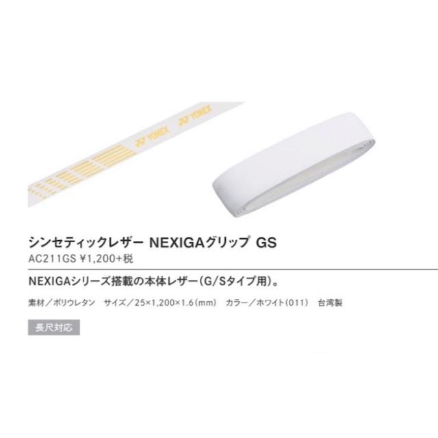シンセティックレザー NEXIGAグリップ GS(AC211GS)