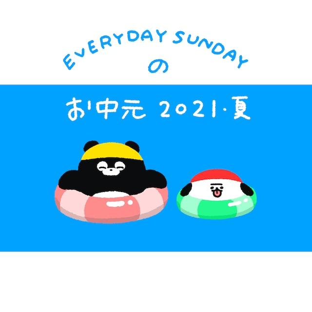 【ご予約受付終了しました】贈ろう!EVERYDAY SUNDAYの『お中元』2021夏