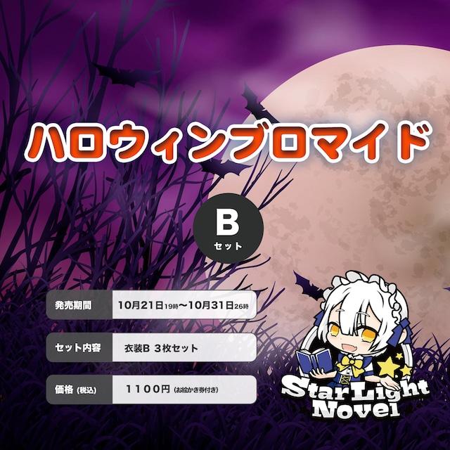 【ブロマイド(ハロウィン)】スターライトノベル Bセット