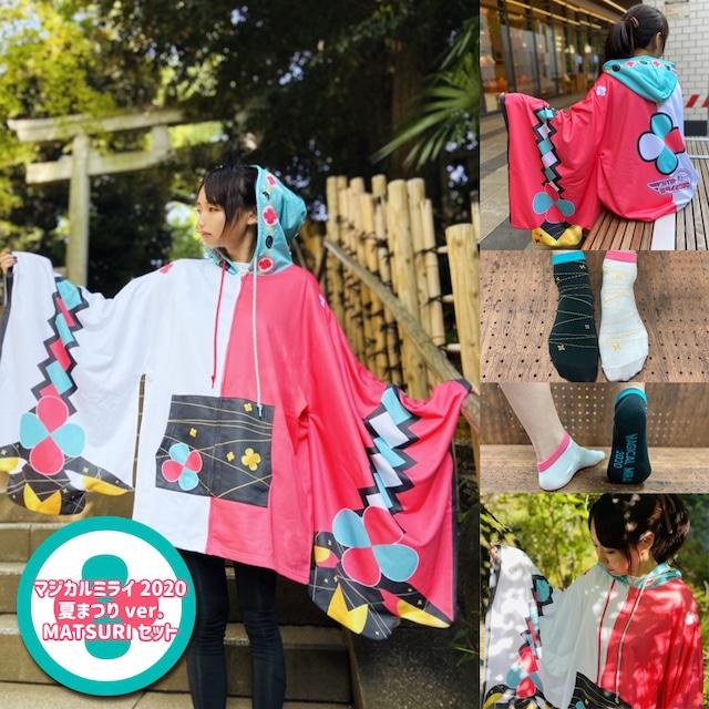 マジカルミライ 2020 夏まつり MATSURIセット 浴衣風パーカー&浴衣風靴下 / ジャストトレード