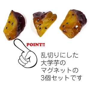 大学芋 食品サンプル マグネット 3個セット