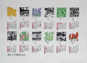 令和3年カレンダー