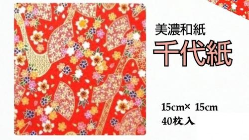 千代紙折り紙・無地折り紙 40枚入り 手染め友禅 美濃和紙使用