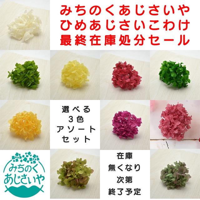 最終在庫処分セールです【選べる3色 】ひめあじさい こわけ みちのくあじさいや <紫陽花 プリザーブド>