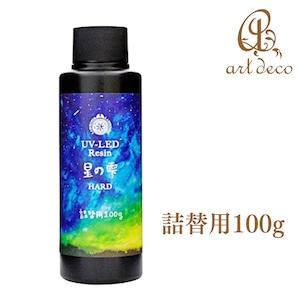アクセサリー パーツ レジン 星の雫 パジコ PADICO 接着剤 1本 ハード 詰替用 樹脂 ハンドメイド オリジナル 材料 金具 装飾 UV LED 100g