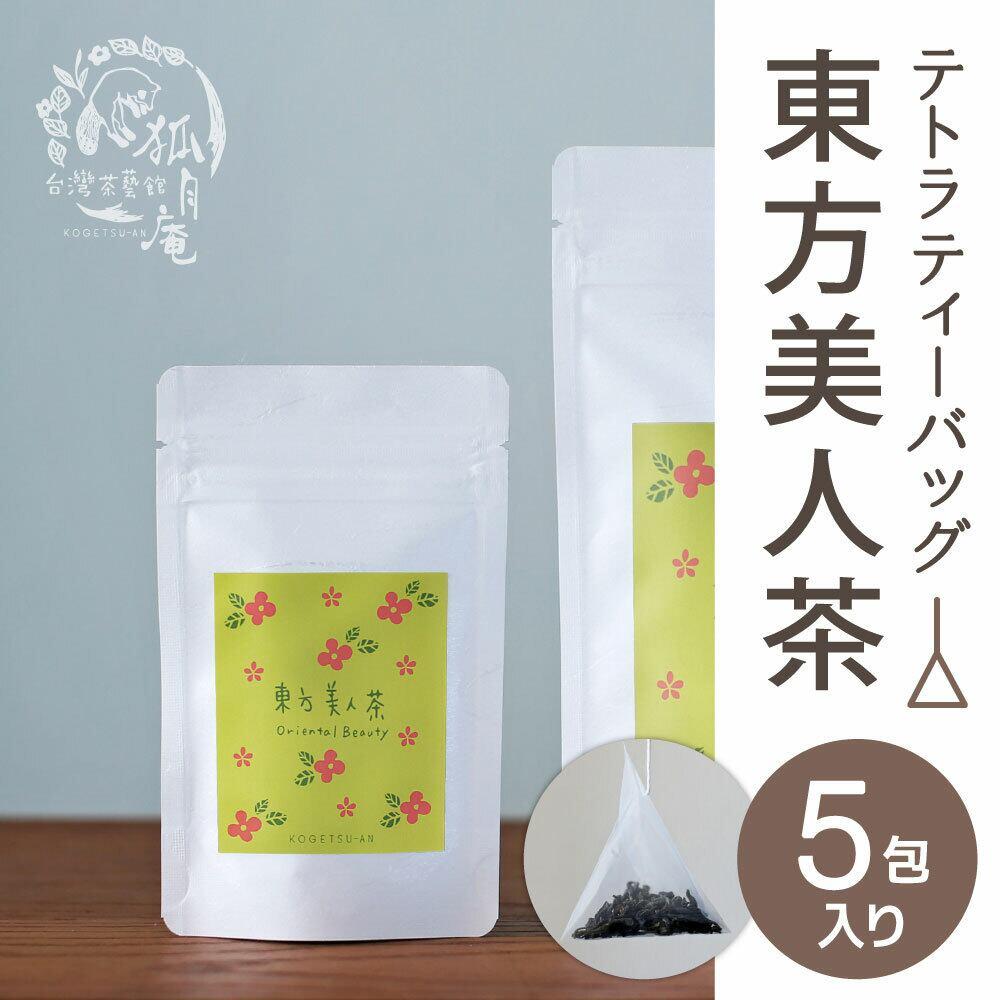 東方美人茶/ティーバッグ 5包