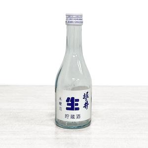 生貯蔵酒 堀の井 300ml