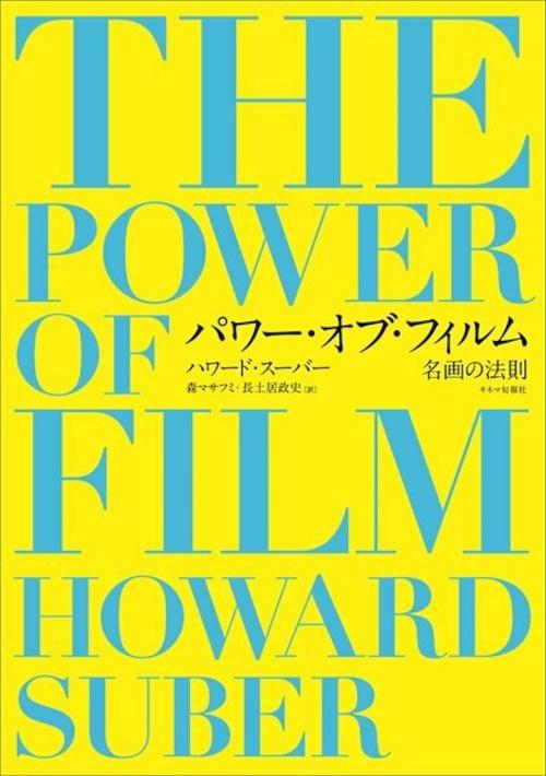 パワー・オブ・フィルム  〜名画の法則〜