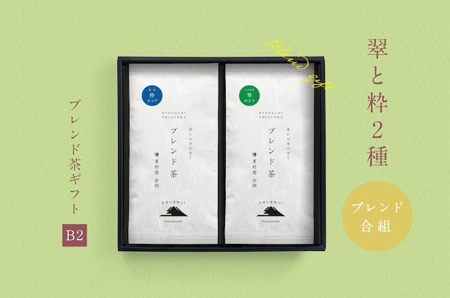 ギフト【B2】ブレンド茶2種「翠と粋」