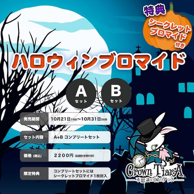 【ブロマイド(ハロウィン)】クラウンティアラ Aセット+Bセット