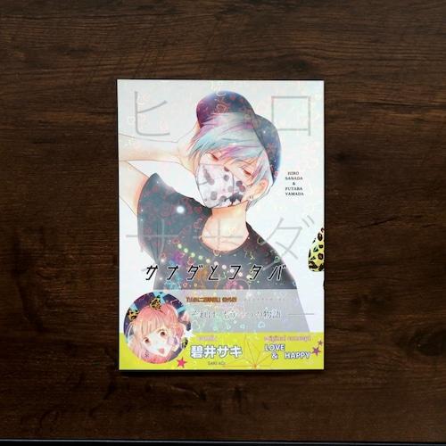 【漫画】サナダとフタバ