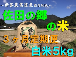 【令和3年新米】佐田の郷の米(3ヶ月定期便、白米5kg/玄米5.5kg×4回)【慣行栽培米】
