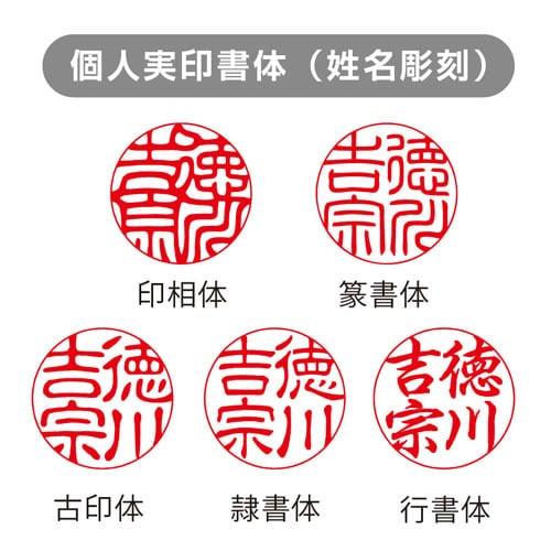 彩樺(赤)個人実印13.5mm丸(姓名彫刻)