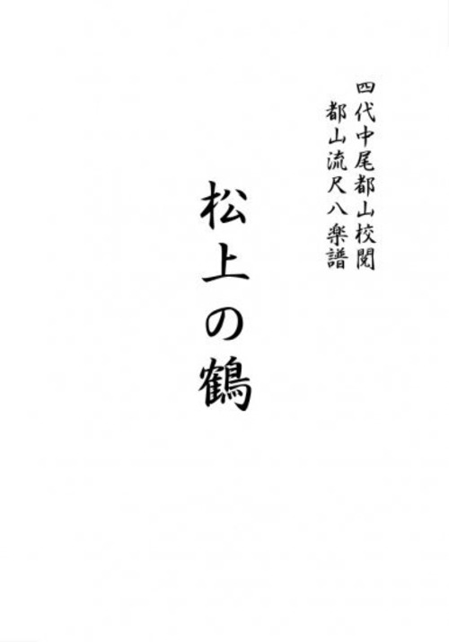 T32i189 松上の鶴(尺八/山登萬和/楽譜)