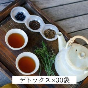 【デトックス】加賀ほうじ茶ブレンド 30袋入(紐なしパック)