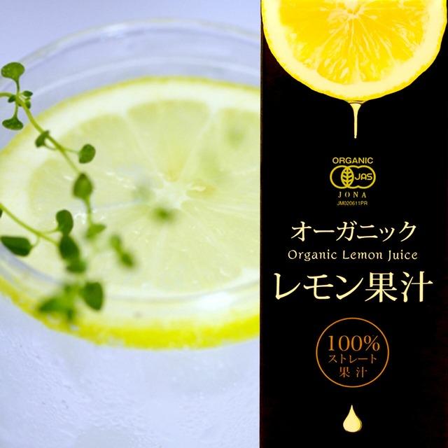 有機レモン果汁(ストレート)1000ml