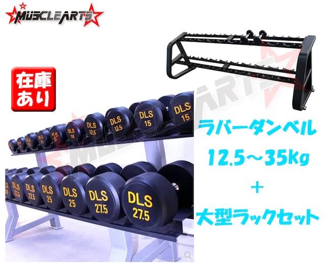 【本州送料無料】ラバーラウンドダンベル12.5kg~35kg+業務用大型ラック【数量限定】