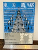 東京鉄塔 ALL ALONG THE ELECTRICTOWER サルマルヒデキ