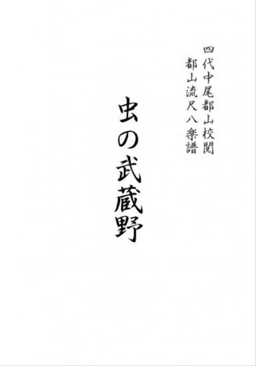 T32i315 虫の武蔵野(尺八/宮城道雄/楽譜)