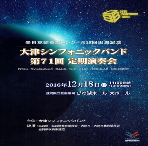 大津シンフォニックバンド 第71回定期演奏会【2016年12月18日】