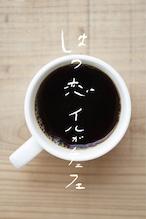【WEB限定】 はつ恋 イルガチェフェ 浅煎り 100g