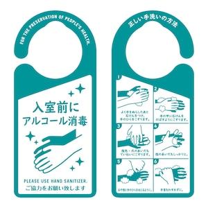 消毒と手洗い[1122] 【全国送料無料】 ドアサイン ドアノブプレート