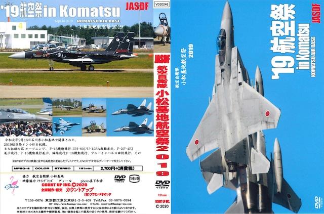 航空自衛隊小松基地航空祭2019