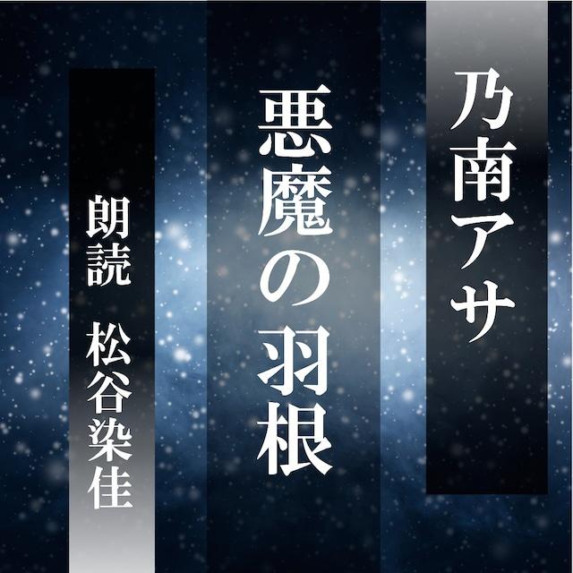 [ 朗読 CD ]悪魔の羽根  [著者:乃南アサ]  [朗読:松谷染佳] 【CD1枚】 全文朗読 送料無料 オーディオブック AudioBook