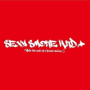 SEXY SMOKE『無添加ベーコン3種セット』