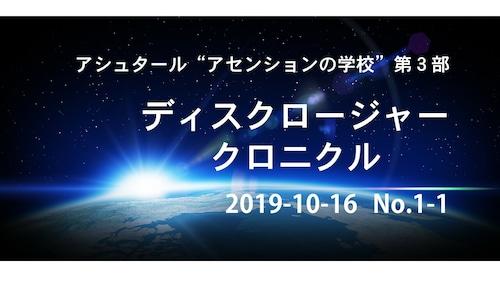アシュタール「ディスクロージャー・クロニクル」No.1-1(2019-10-16)