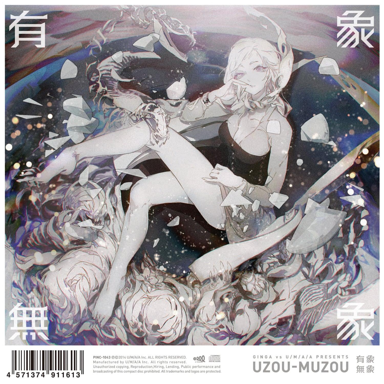 "Various Artists 『GINGA vs U/M/A/A presents ""有象無象""』 - 画像3"