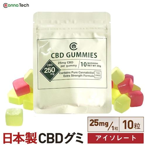 CBDアイソレート グミ CBD250mg 1粒25mg 10粒入