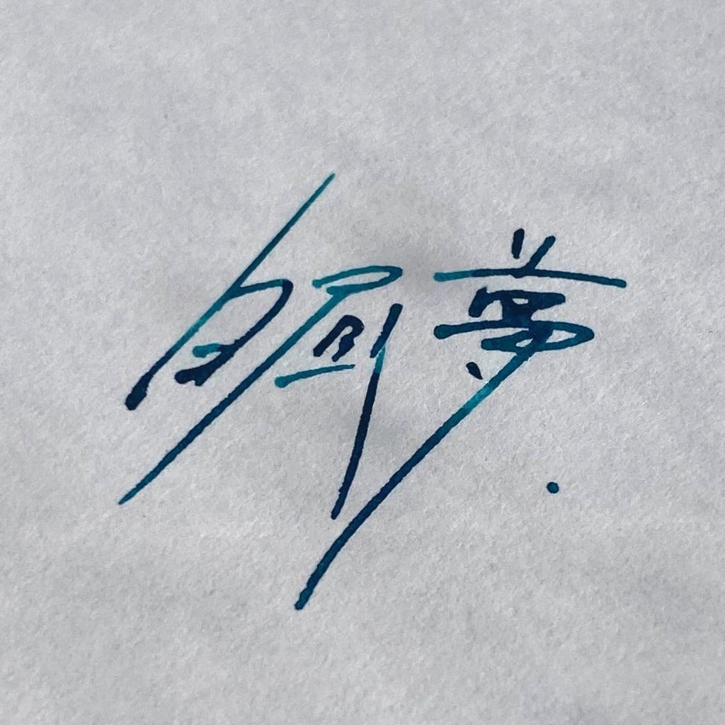 eric+mart 古典インク「白昼夢」daydream
