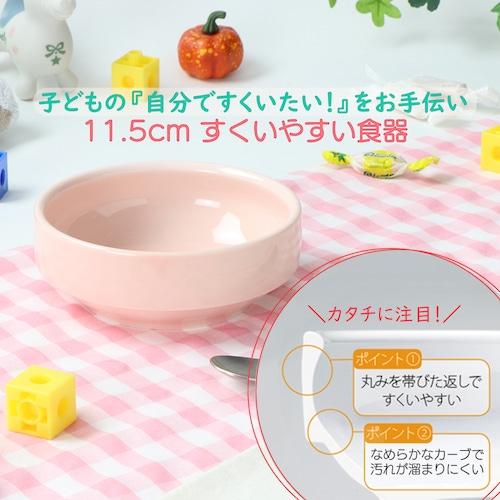 11.5cm すくいやすい食器 強化磁器 ノア チェリー【1712-6210】