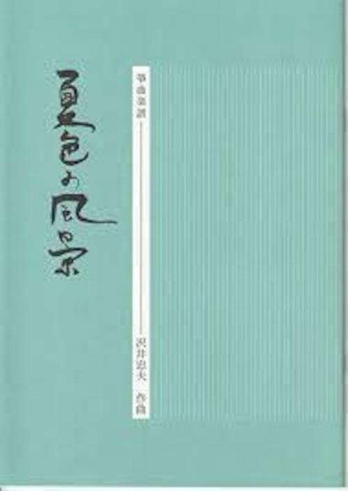 S24i99 夏色の風景(箏2,17/沢井忠夫/楽譜)