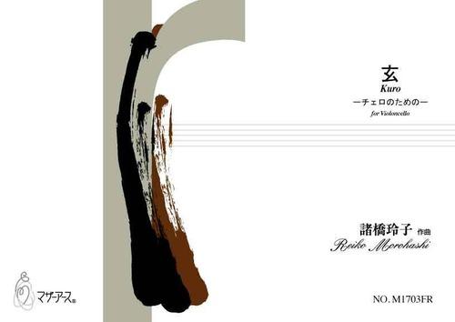 M1703FR 玄(チェロソロ/諸橋玲子/楽譜)