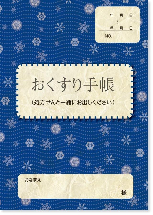 注文番号:和06 雪(100冊セット)