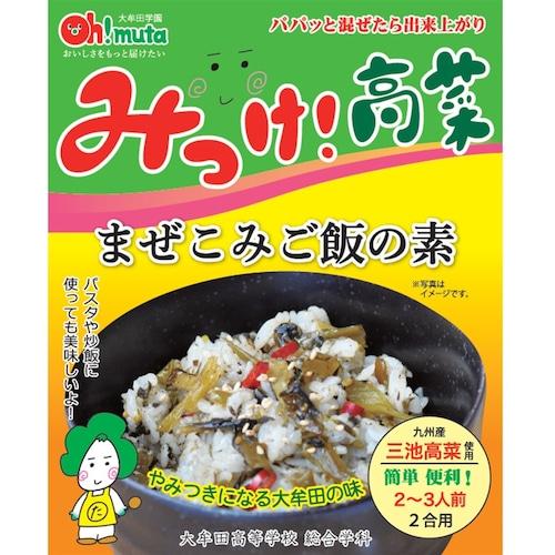みっけ!高菜 まぜこみご飯の素 大牟田高校